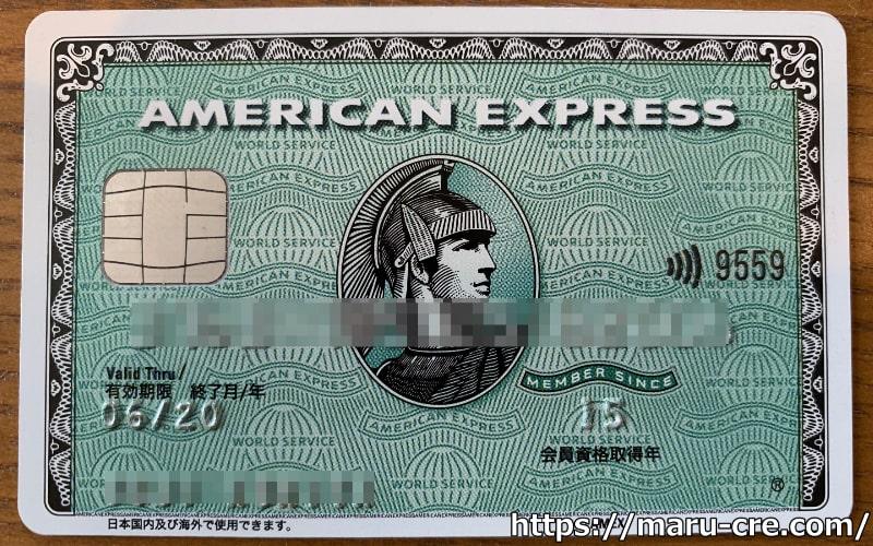 アメリカン・エキスプレス・カード アメックスグリーン 画像