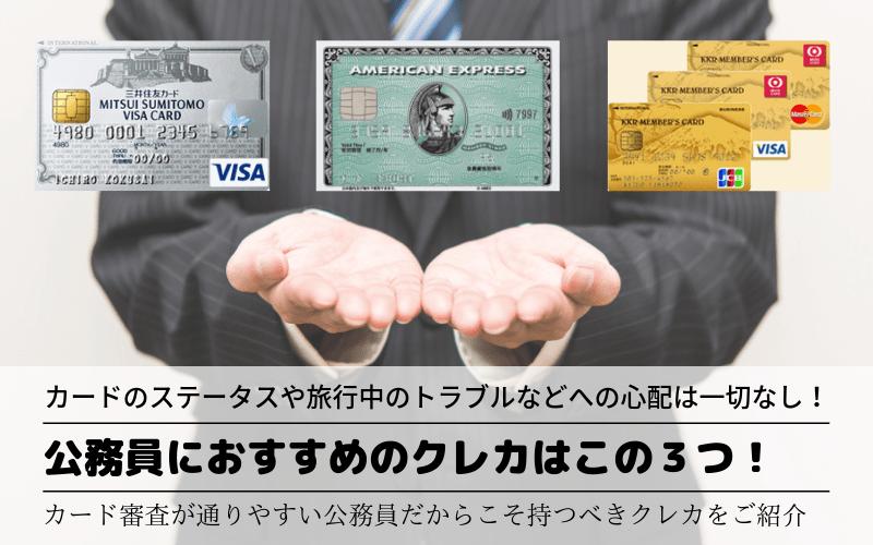 公務員 クレジットカード 審査