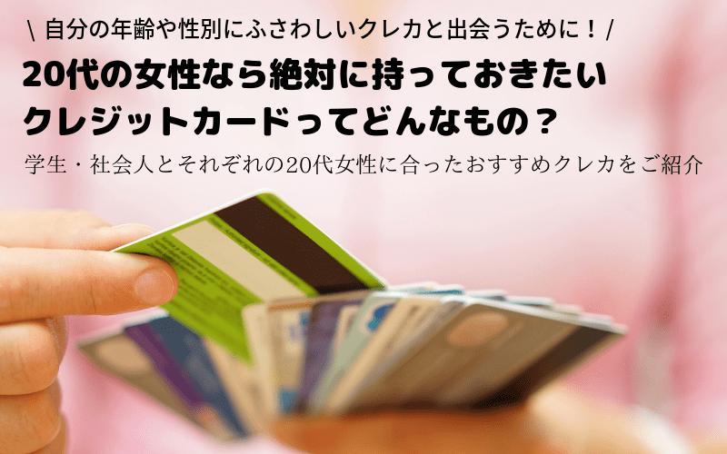 20代女性 おすすめ クレジットカード