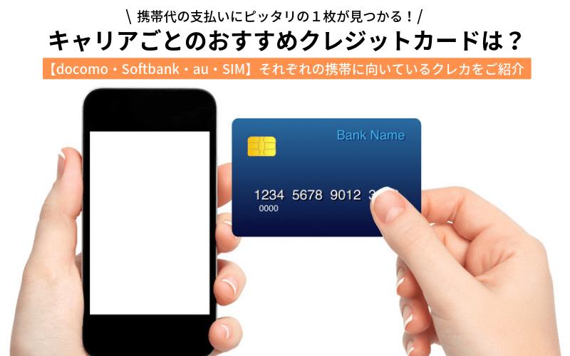 携帯料金 クレジットカード おすすめ 見出し画像