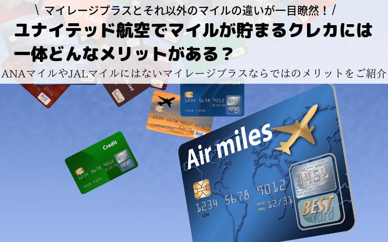 ユナイテッド航空 クレジットカード