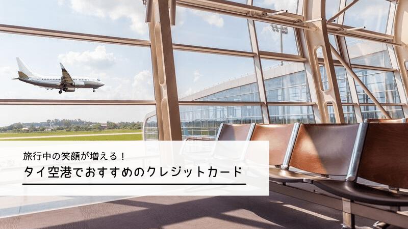 タイ空港 クレジットカード キャッチ画像①
