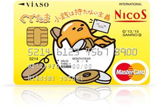 ぐでたま クレジットカード