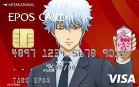 銀魂 クレジットカード