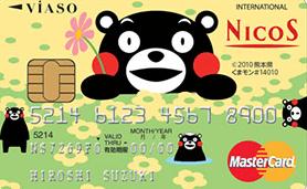 くまモン クレジットカード