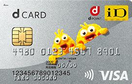 dカード ポインコ クレジットカード