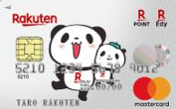 楽天パンダ クレジットカード