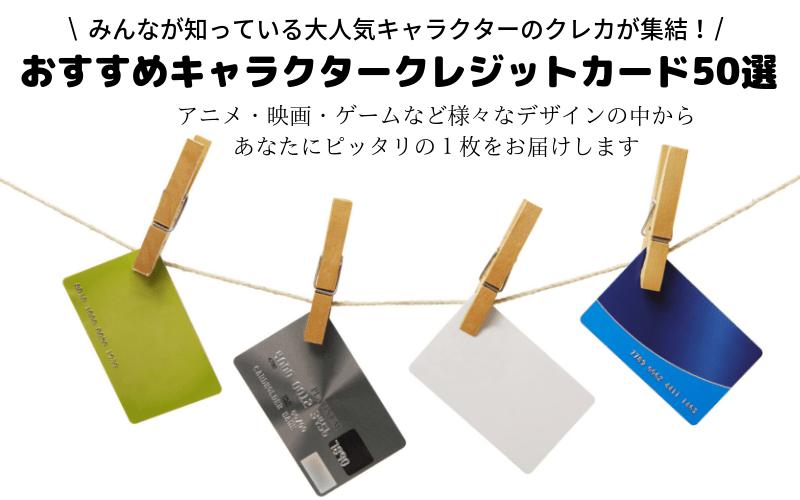 クレジットカード キャラクター