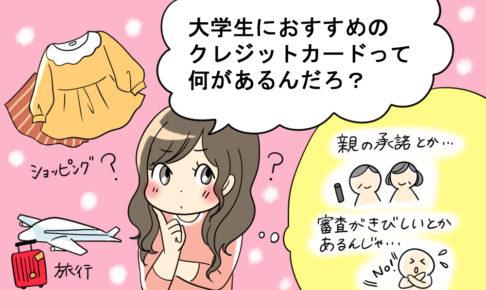 大学生クレジットカード漫画
