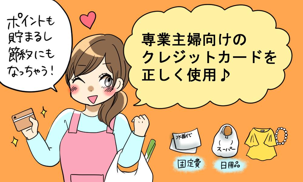 専業主婦クレジットカード漫画