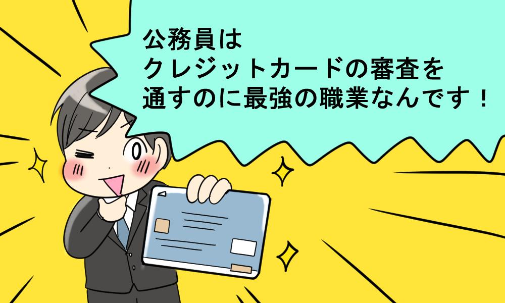 公務員クレジットカード漫画