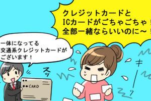 交通系クレジットカード漫画