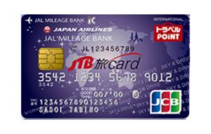 JTB 旅カード JMB