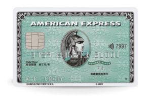 アメリカンエキスプレスグリーンカード