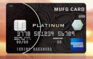 MUFGカード プラチナ・アメリカンエキスプレスカード