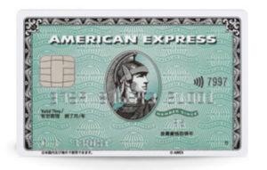 アメリカン・エキスプレス・カード・グリーン