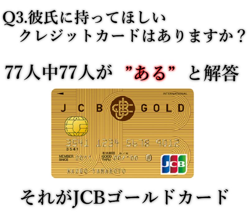 彼氏 JCBゴールドカード