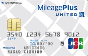 MileagePlus JCBクラシックカード