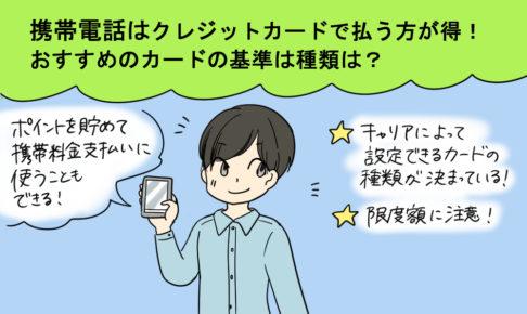 携帯料金クレジットカード