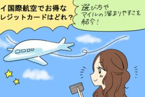タイ国際航空クレジットカード