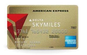 デスタスカイマイル アメリカン・エキスプレス・ゴールドカード