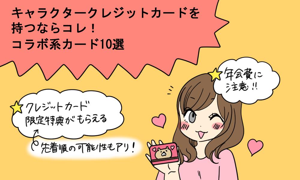 キャラクタークレジットカード