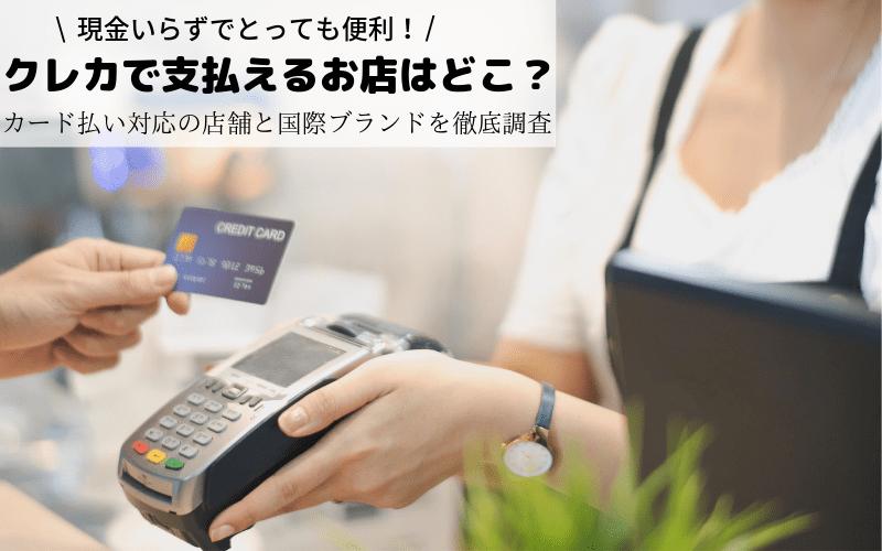 クレジットカード 飲食店