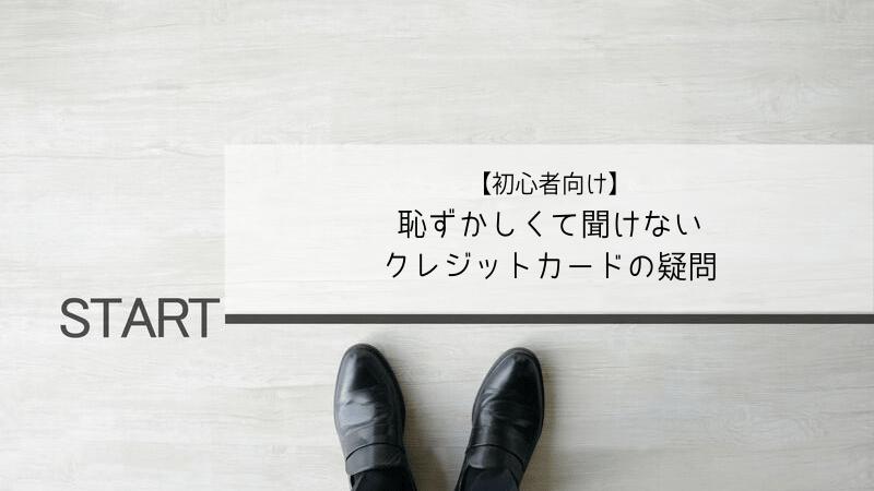 クレジットカード 初心者 おすすめ キャッチ画像②