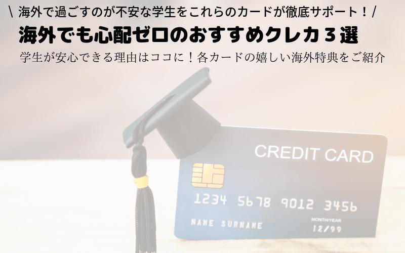 海外 クレジットカード 学生