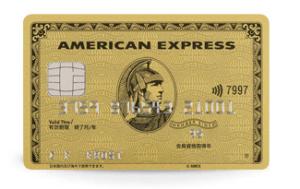 メリカン・エキスプレス・ゴールド・カード