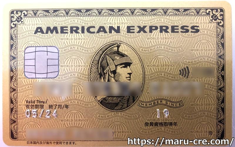 アメリカン・エキスプレス・ゴールド・カード アメックスゴールド 画像