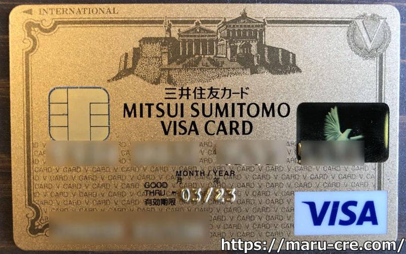 三井住友VISAゴールドカード 画像