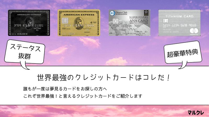 世界最強クレジットカード