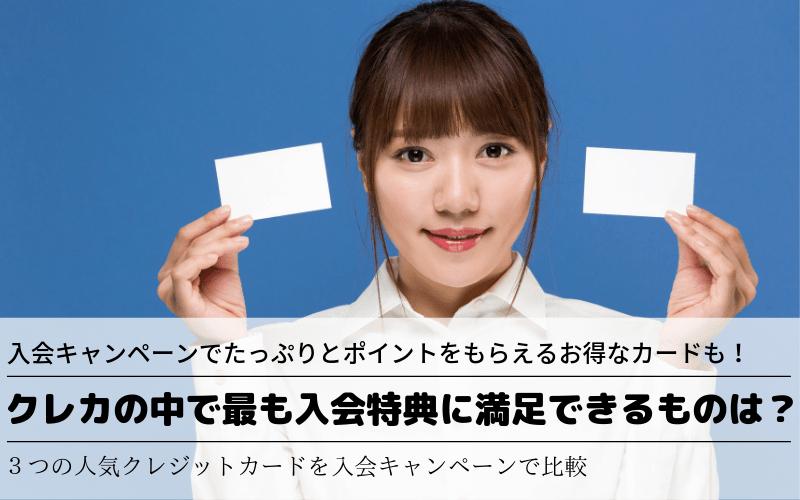 クレジットカード 入会キャンペーン 比較