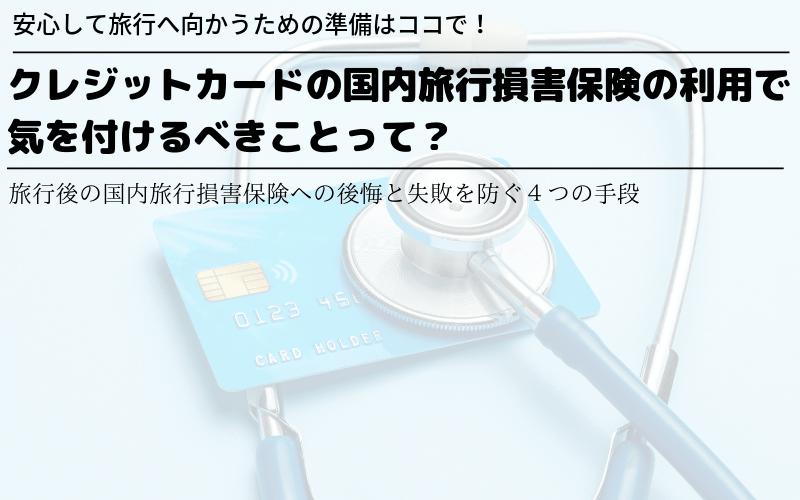 国内旅行損害保険 クレジットカード