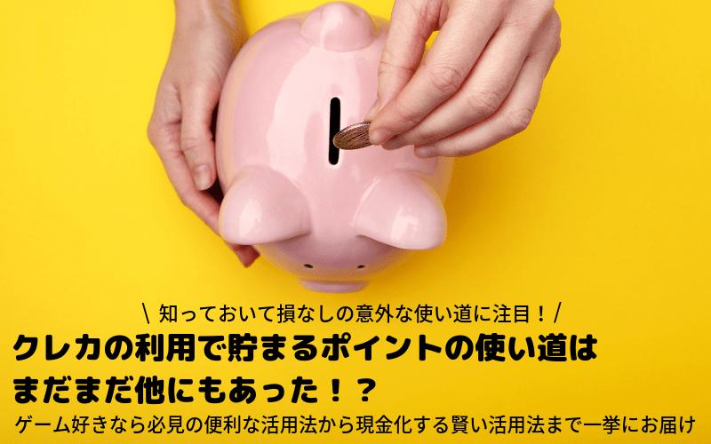 ポイント 使いやすい クレジットカード