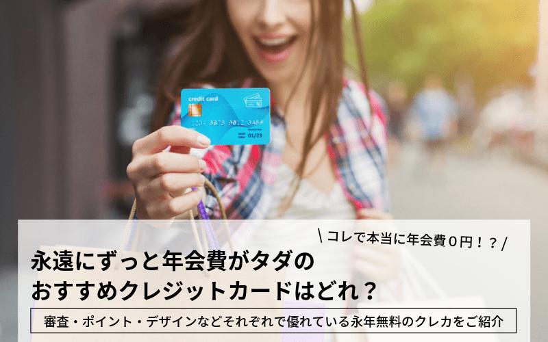 クレジットカード 永年無料 見出し画像