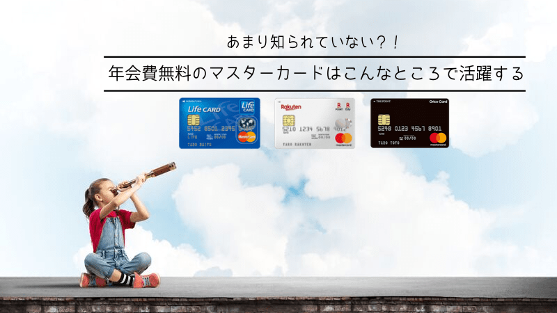 マスターカード 年会費無料 キャッチ画像②