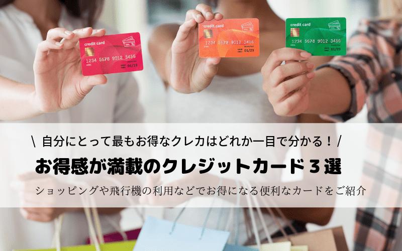 最もお得なクレジットカード