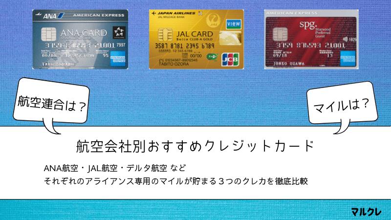 航空会社 クレジットカード 比較