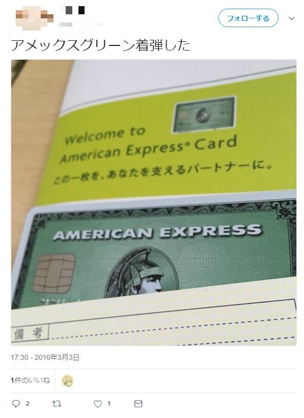 アメリカン・エキスプレス・グリーン・カード