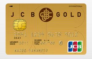 JCB GOLDカード