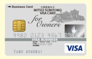 三井住友法人カード for owners クラシック