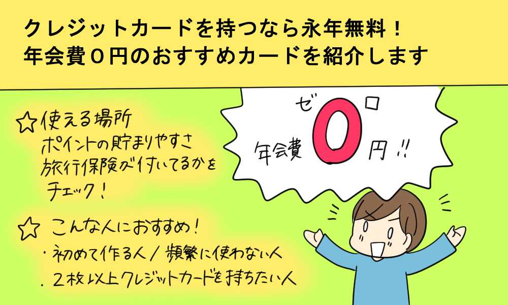 クレジットカード持つなら永年無料!年会費0円のおすすめカードを紹介します
