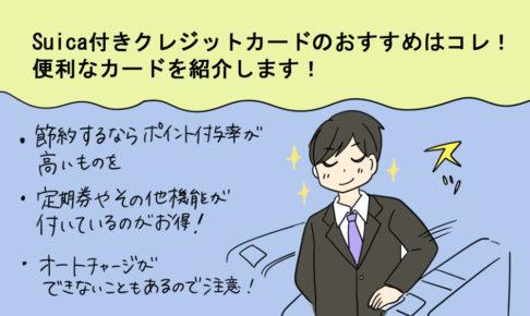 Suica付きクレジットカードのおすすめはコレ!便利なカードを紹介します!