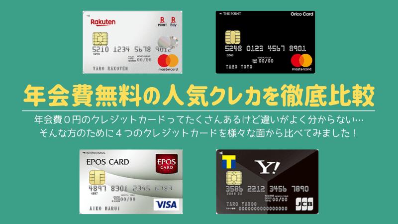 年会費無料 クレジットカード 比較
