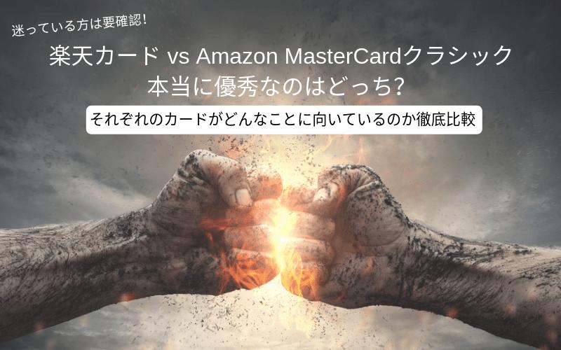 楽天カード Amazon 見出し画像
