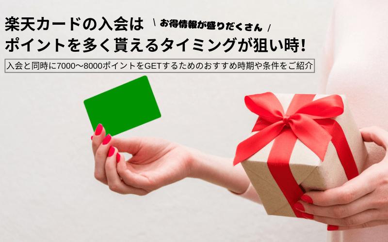 楽天カード 入会ポイント 見出し画像