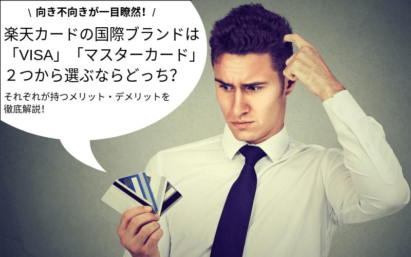 楽天カード ビザ マスターカード 見出し画像