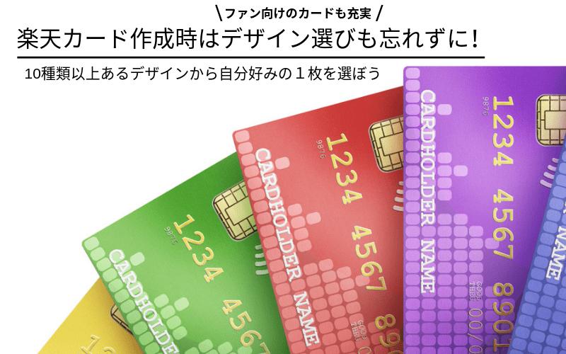 楽天カード 種類 見出し画像